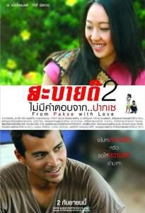 สะบายดี 2 ไม่มีคำตอบจาก..ปากเซ (2010)