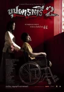 บุปผาราตรี เฟส 2 (2005)
