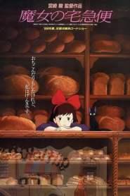 แม่มดน้อยกิกิ (1989) Kiki's Delivery Service
