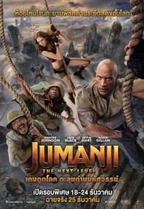 เกมดูดโลก ตะลุยด่านมหัศจรรย์ (2019) Jumanji: The Next Level