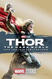ธอร์: เทพเจ้าสายฟ้าโลกาทมิฬ (2013) Thor : The Dark World