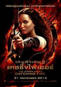 เกมล่าเกม 2 แคชชิ่งไฟเออร์ (2013) The Hunger Games: Catching Fire