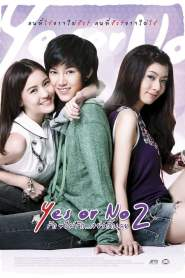 Yes or No 2: รักไม่รัก อย่ากั๊กเลย (2012)