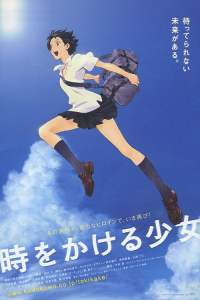The Girl Who Leapt Through Time (2006) กระโดดจั้มพ์ทะลุข้าม