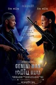 เจมิไน แมน (2019) Gemini Man