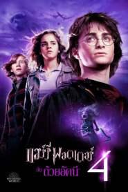 แฮร์รี่ พอตเตอร์ กับ ถ้วยอัคนี (2005) Harry Potter The Goblet of Fire