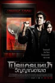 โปรแกรมหน้า วิญญาณอาฆาต (2008) Coming Soon