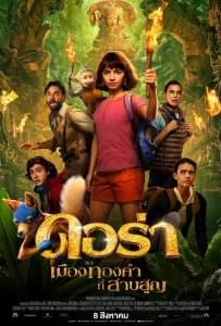 ดอร่า และ เมืองทองคำที่สาบสูญ (2019) Dora and the Lost City of Gold