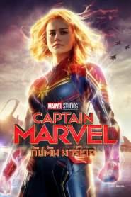 กัปตัน มาร์เวล (2019) Captain Marvel