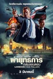 ผ่ายุทธการ ถล่มลอนดอน (2016) London Has Fallen