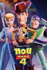 ทอย สตอรี่ 4 (2019) Toy Story 4