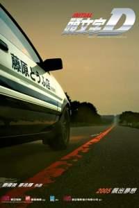 Initial D (2005) อินิเชียล ดี