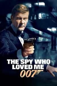 เจมส์ บอนด์ 007 ภาค 10: พยัคฆ์ร้ายสุดที่รัก (1977)