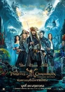 Pirates of the Caribbean 5 : สงครามแค้นโจรสลัดไร้ชีพ (2017)