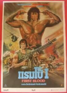 แรมโบ้ (1982) Rambo