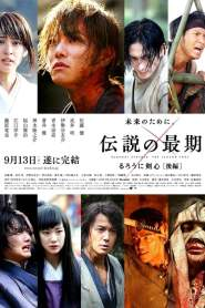 ซามูไรพเนจร : ปิดตำนาน โคตรซามูไร (2014) Rurouni Kenshin 3