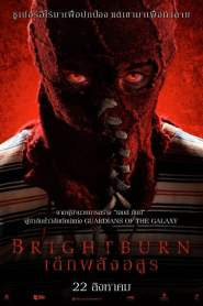 เด็กพลังอสูร (2019) Brightburn
