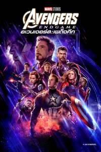 อเวนเจอร์ส: เผด็จศึก (2019) Avengers: Endgame