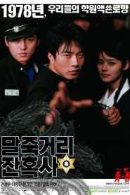 Once Upon A Time In Highschool (2004) นักเรียนซ่าส์ปิดตำราแสบ