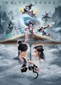 นางพญางูขาว White Snake 白蛇:缘起 (2019)