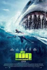 เม็ก โคตรหลามพันล้านปี (2018) The Meg