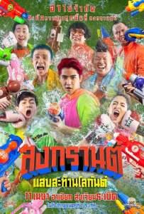สงกรานต์ แสบสะท้านโลกันต์ (2019) Boxing Songkarn