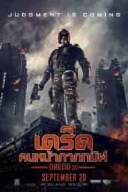 เดร็ด คนหน้ากากทมิฬ (2012) Dredd