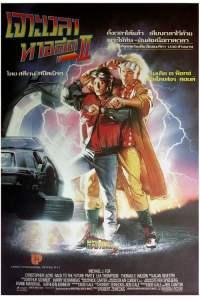 เจาะเวลาหาอดีต 2 (1989) Back to the Future 2