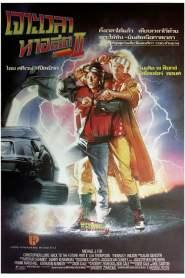 เจาะเวลาหาอดีต 2 (1989) Back to the Future 3