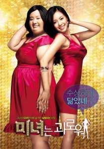 ฮันนะซัง สวยสั่งได้ (2006) 200 Hundred Pounds Beauty