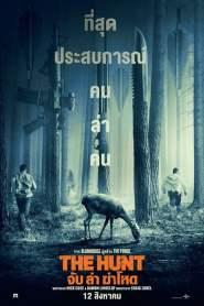 จับ ล่า ฆ่าโหด (2020) The Hunt