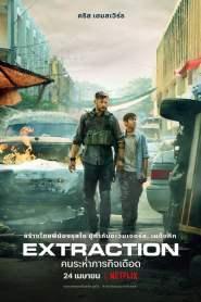 คนระห่ำภารกิจเดือด (2020) Extraction