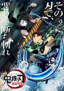 Kimetsu no Yaiba the Movie: Mugen Train (2020) ดาบพิฆาตอสูร เดอะมูฟวี่ ศึกรถไฟสู่นิรันดร์