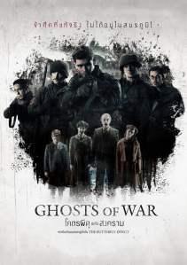 โคตรผีดุแดนสงคราม (2020) Ghost of War