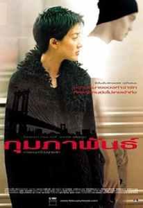 กุมภาพันธ์ (2003) February