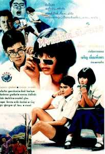 หวานมันส์ ฉันคือเธอ (1987)
