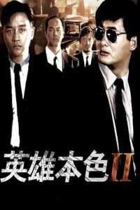 โหด เลว ดี 2 (1987)