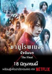 รูโรนิ เคนชิน ซามูไรพเนจร ปัจฉิมบท (2021) Rurouni Kenshin: The Final