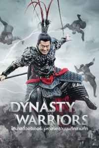ไดนาสตี้วอริเออร์: มหาสงครามขุนศึกสามก๊ก (2021) Dynasty Warriors