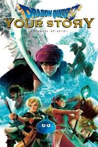 ดราก้อน เควสท์: ชี้ชะตา (2019) Dragon Quest Your Story
