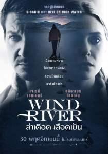 ล่าเดือด เลือดเย็น (2017) Wind River