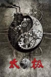 ไทเก็ก หมัดเล็กเหล็กตัน (2012) Tai Chi Zero