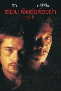 เซเว่น เจ็ดข้อต้องฆ่า (1995) Se7en