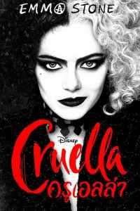 ครูเอลล่า (2021) Cruella