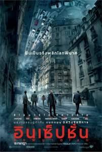 อินเซ็ปชั่น จิตพิฆาตโลก (2010) Inception