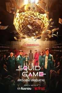 สควิดเกม เล่นลุ้นตาย (2021) Squid Game