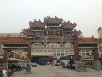 集合場所の東方賓館ホテル