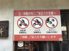 入口記載の注意事項