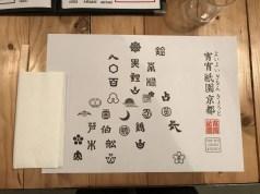 日本テイストの紙ランチョンマット