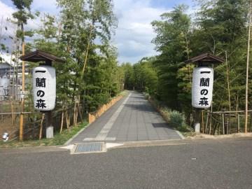一蘭の森 入口